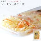 いっしょが美味しい北海道サーモン&花チーズ70g(北海道産鮭のフレーク使用)花チーズうどん等料...