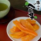 塩ふきべに芋 250g(素朴な甘みが美味しい干しイモ)秋の味覚焼きいものような干し芋(昔懐かしいサツマイモのお菓子)ドライフルーツみたいな干しいも