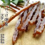 ほっけ燻製スティック83g(ホッケの珍味)骨も皮も無いので手軽に食べられます(北海道産ほっけ使用)脂ののったホッケ燻製(ほっけくんせいスティック)