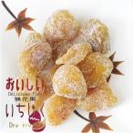 おいしいいちじく 200g 素朴な甘みが美味しい干しイチジク【ドライフィグ】ぶどう糖仕上げで引き立つ自然な