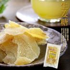 生姜糖220g 食後のお茶請けにぴったりです。体の中からポカポカ。お湯を注ぎ、生姜紅茶にもできます。(ドライフルーツ)(和菓子)【メール便対応】