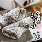 黒豆ひねり餅10個入 くろまめの風味を贅沢に、美味なる菓子。上品な甘みを持つ漉し餡と柔らかいもちの食感がたまりません。(お土産 和菓子 お茶請)