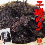 干磯のり16g(国産いそ海苔)国産のりを原藻のまま乾燥させました。磯の香りが広がる逸品(黒海苔 イソノリ)お吸い物 味噌汁 ラーメン うどん【メール便対応】