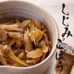 しじみごぼう 300g(国産ごぼう使用)シジミの旨味がゴボウにしみ込んだ逸品です(蜆と牛蒡の惣菜)しじみの旨味とごぼうの歯ごたえが食欲をそそる