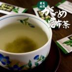 がごめ昆布茶 40g (天然素材)北海道産昆布使用 ミネラル豊富なこんぶ茶 (使いやすい個包装タイプのガゴメコンブ茶)【メール便対応】