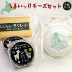 十勝チーズセットシェーブルチーズ・炭×2個 メ〜メ〜チーズフレッシュチーズ×2個 ラクレット×1個※次回5月21日出荷予定