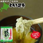 とろろ昆布20g(北海道函館産がごめ昆布)ガゴメコンブ100%使用 (健康・美容に嬉しい自然のミネラルが豊富)汁物・ごはん・おつまみに【メール便対応】