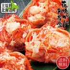花蟹 - 花咲がに甲羅盛りセット 北海道産(幻の蟹と言われるハナサキガニ)食べやすいこうら盛り (はなさきカニの美味しさを逃がさない急速冷凍)送料無料