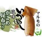 白いかめし塩味がごめ昆布入り(業界初の白いいか飯)北海道産ガゴメコンブ こんぶ入り烏賊飯(マルモ食品)やわらかい烏賊メシ(塩ダレベース)北海道郷土料理