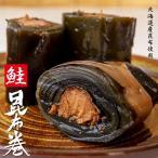 鮭昆布巻 1本(北海道釧路・根室前浜産こんぶ使用)さけを芯に上質な釧路と根室で採れたコンブを長時間煮込み海の味わいを一層引き立てます【メール便対応】