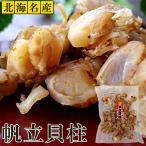 やわらか焼き帆立140g(北海道産ホタテ貝柱)美味しいほたての珍味 北海名産(帆立貝柱料理に使えます)甘露煮風 やわらか仕立てのほたて貝柱 帆立ヒモもあります