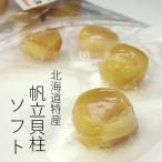 帆立貝柱ソフト 9個 北海道特産品 (北海道オホーツク産ホタテ)ほたての絶品珍味 柔らかくて美味しいホタテです