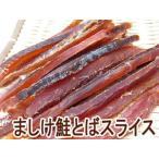 ましけ 鮭とば スライスタイプ 85g 北海道産サケトバ