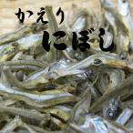 かえり煮干し 175g 【かえりいわしの食べるにぼし】国産カエリイワシ使用のニボシ!栄養満点【メール便対応】