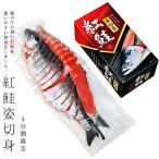 ショッピング皮 天然紅鮭姿切身 4分割真空 天然さけだから脂のりが絶妙 旨味が凝縮 保存にも便利でギフトに最適の紅サケ(化粧箱入)