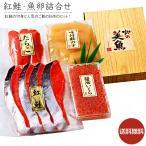 紅鮭・魚卵詰め合わせ(いくら・たらこ・数の子)化粧箱入り贈答用向けギフトセット