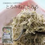 とろみねことろろ40g 北海道産ねこ足昆布100%使用 粘るネコ足コンブ こだわりのカットとろろこんぶ!【メール便対応】