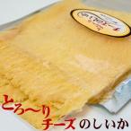 とろーりチーズのしいか 80g 【濃厚ちーずとイカのうま味!】 濃厚チーズを柔らかいのしイカに絡めました 【チーズ熨斗烏賊】