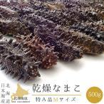 乾燥ナマコ A級品 500g (Aランク) 北海道産乾燥なまこ 金ん子 (中華高級食材) 干し海鼠!北海キンコ 海参!送料無料!海参皇 干しなまこ (干しナマコ) 海の漢方
