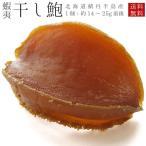 北海道日本海産 蝦夷干し鮑1個約16g〜25g前後のエゾ干しアワビ 中国の三大食材の1つ乾鮑カンパオ 積丹半島一帯で漁獲されたあわび  アワビ 乾燥鮑