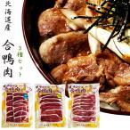 北海道産 合鴨ロース160g 合鴨モモ肉180g 合鴨しゃぶしゃぶ用160g(あいがも3種セット)カモ三昧 合鴨肉は鴨鍋・カモシャブに最適