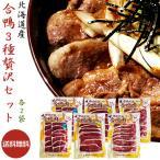 北海道産 合鴨ロース160g×2袋 合鴨モモ肉180g×2袋 合鴨しゃぶしゃぶ用160g×2袋(あいがも3種贅沢セット)