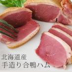北海道産手造り合鴨ハム240〜259g(合鴨肉)カモのスモークロースハム(桜のチップスモークはむ)かもの胸肉を燻製しました(パストラミ)国産合がも