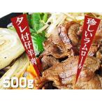 タレ付仔羊肉 500g (ラムジンギスカン) 北海道郷土料理の成吉思汗 珍しいラムロールの味付け肉 (北海道遺産のじんぎすかん) 美味しいヒツジ肉