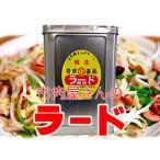 ラード15kg(一斗缶)業務用 国産豚脂(純正ラード)ブタ油(コクと風味)ぶたらーど(ラーメン・チャーハン・焼きそば等)送料無料