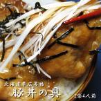 豚丼の具4人前セット(北海道帯広名物ぶた丼)ブタ丼に合うごはんのたれ付(柔らかい豚ロース)ぶたどん4食分 レトルト