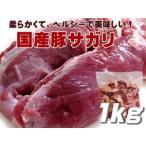 国産豚サガリ約1kg 業務用のブタさがり(国産ぶたハラミ)柔らかくてヘルシーなお肉人気の横隔膜 豚肉好き必見!(国産ポーク)美味しい豚はらみ
