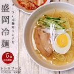 盛岡冷麺2食分×5袋(トトリフーズ キャベツキムチ入り)ととり特製ダレ 生冷麺 キムチセット 韓国冷麺とは違う美味しさ 特製冷麺・スープ※送料無料