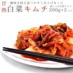 はくさいキムチ200g×2パック(甘熟白菜キムチ)北海道の名店 トトリフーズ(辛口タイプ)韓国伝統の味 防腐剤不使用(朝鮮漬け)国内産白菜使用