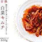 はくさいキムチ500g お徳用サイズ (甘熟白菜キムチ)北海道の名店 トトリフーズ(辛口タイプ)韓国伝統の味 防腐剤不使用(朝鮮漬け)国内産白菜使用