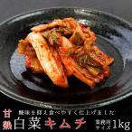 はくさいキムチ1kg 業務用サイズ (甘熟白菜キムチ)北海道の名店 トトリフーズ(辛口タイプ)韓国伝統の味 防腐剤不使用(朝鮮漬け)国内産白菜使用