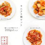キムチ3種各200g×1パック(甘熟はくさいキムチ元祖きゃべつキムチ 大根カクテキ)(甘藍きむち 白菜キムチ ダイコンかくてき)国産原料使用