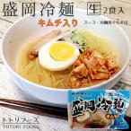 盛岡冷麺2食分(トトリフーズ キャベツキムチ入り)ととり特製ダレ 生冷麺 キムチセット 韓国冷麺とは違う美味しさ 特製冷麺・スープ※送料無料