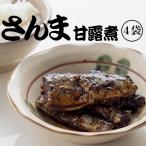 さんまの甘露煮 150g×4袋(北海道産)骨までやわらか、じっくり炊き込んだサンマの甘露煮(骨までやわらか)【メール便対応】