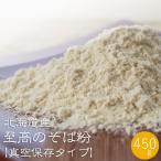 せいろ用 石臼挽きそば粉 450g 北海道産 せいろそば用(蕎麦粉100%)