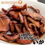 いか飯になれなかったいか 200g (まるも食品) 北海道森町のいかめし屋が作った裏メニュー (イカ飯) 烏賊げそ入 (マルモ食品) イカメシ
