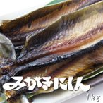 みがきにしん(大) 化粧箱入り 1kg(北海名産)北海道の海産物の代表格 身欠にしん 煮物や甘露煮、ニシン漬などにオススメ