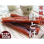 寒風作り鮭とば100g 寿都町サケトバ やぐらで干したさけ冬葉 脂の乗ったサーモンを半身ににおろし寒風で熟成させます【寒風櫓干】食べきりサイズの鮭とば