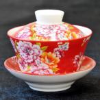 食器 茶器 花布柄 蓋碗 レッド