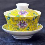 食器 台湾茶器 蓋碗 富貴宝相華(黄)