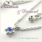タンザナイト&ダイヤモンド 2連 ネックレス Tanzanite
