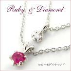 ルビー&ダイヤモンド2連ネックレス Ruby