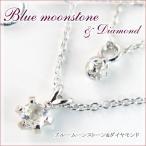ブルームーンストーン&ダイヤモンド2連ネックレス BlueMoonstone