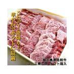 化妆品, 香水 - 鹿児島黒毛和牛 ロース焼肉用  [100g]