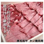 婴儿, 儿童, 孕妇 - 黒毛和牛 タン焼肉用 [100g]
