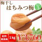 梅干し はちみつ梅 1kg 塩分3% 送料無料 紀州南高梅 日本グルメ